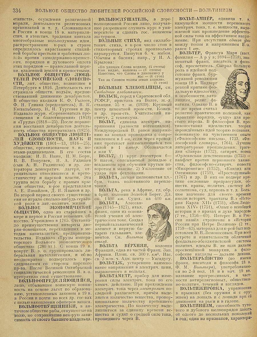 Общество любителей российской словесности общество любителей российской словесности вошло в историю русской и мировой